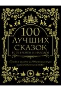 100 лучших сказок всех времен и народов Артикул: 59487 Эксмо