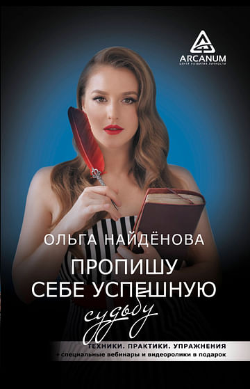 Пропишу себе успешную судьбу Артикул: 93818 АСТ Найденова О.П.