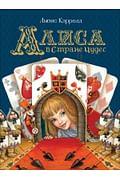 Алиса в Стране Чудес (Любимые детские писатели) Артикул: 59596 Росмэн Кэрролл Л.