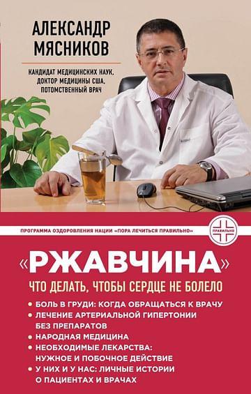 """Ржавчина"""": что делать, чтобы сердце не болело Артикул: 1278 Эксмо Мясников А.Л."""