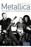 Metallica: история за каждой песней Артикул: 6745 АСТ Ингам Крис