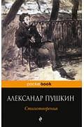 Стихотворения Артикул: 59652 Эксмо Пушкин А.С.