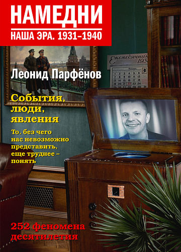 Намедни. Наша эра. 1931-1940 Артикул: 28836 АСТ Парфенов Л.Г.