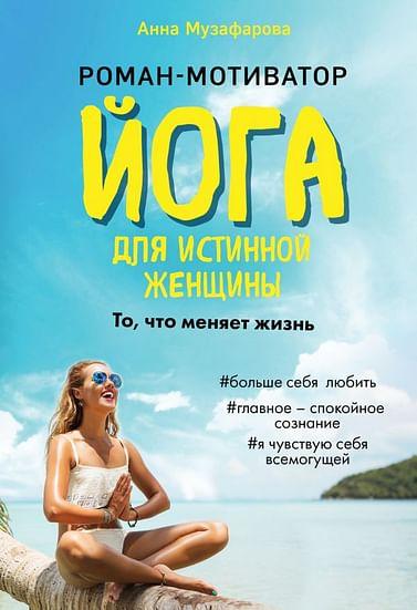 Йога для истинной женщины Артикул: 74182 Эксмо Музафарова А.