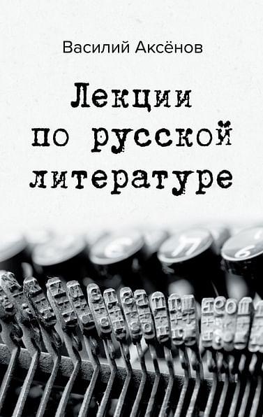 Лекции по русской литературе. Артикул: 67966 Эксмо Аксенов В.П.