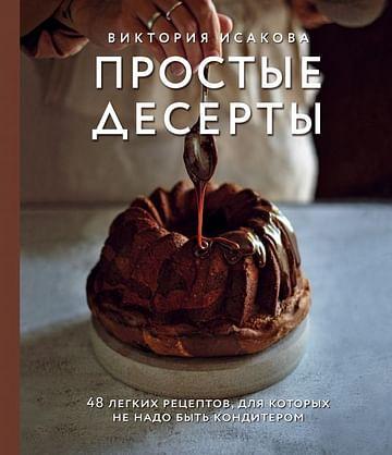 Простые десерты. 48 легких рецептов, для которых не надо быть кондитером Артикул: 93516 Эксмо Исакова В.Э.