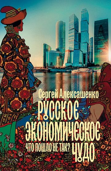 Русское экономическое чудо: что пошло не так? Артикул: 60288 АСТ Алексашенко С.В.