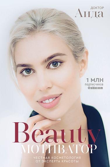 Beauty мотиватор. Честная косметология от эксперта красоты Артикул: 60933 АСТ Доктор Аида