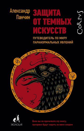Защита от темных искусств. Артикул: 40287 АСТ Панчин А.Ю.