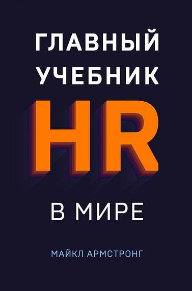 Главный учебник HR в мире. Артикул: 63528 Эксмо Армстронг М.