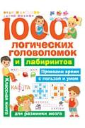 1000 логических головоломок и лабиринтов Артикул: 63379 АСТ Дмитриева В.Г.