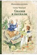 Сказки и рассказы (Саша Чёрный) Артикул: 63864 ИДМ Саша Чёрный
