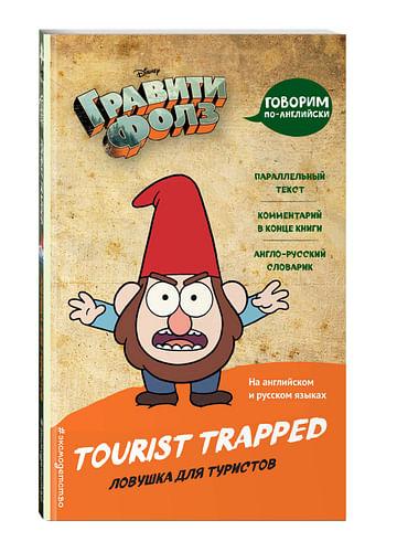 Гравити Фолз. Ловушка для туристов = Tourist Trapped Артикул: 44794 Эксмо