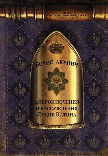 Доброключения и рассуждения Луция Катина Артикул: 64076 АСТ Акунин Б.