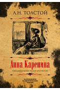 Анна Каренина. Коллекционное иллюстрированное издание Артикул: 64257 Эксмо Толстой Л.Н.