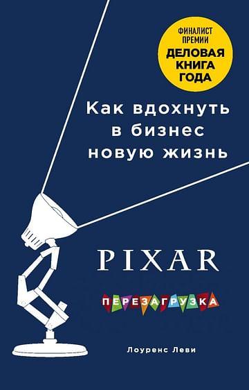 PIXAR. Перезагрузка. Гениальная книга по антикризисному управлению. Артикул: 68296 Эксмо Леви Л.