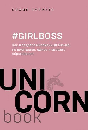 Girlboss. Как я создала миллионный бизнес, не имея денег, офиса и высшего образования Артикул: 64976 Эксмо Аморузо С.