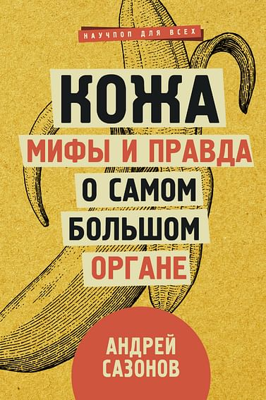Кожа: мифы и правда о самом большом органе Артикул: 65354 АСТ Сазонов Андрей
