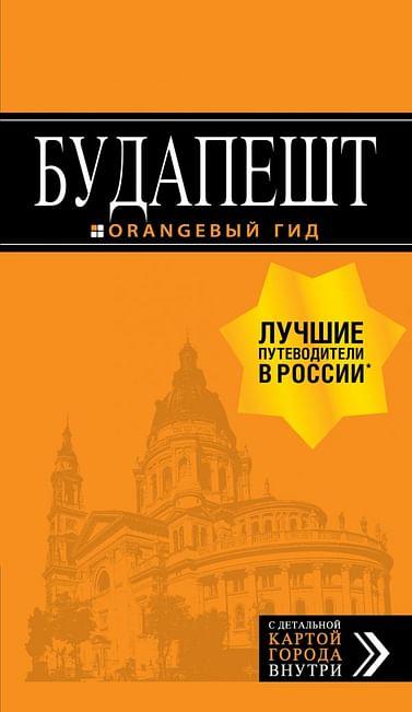 Будапешт: путеводитель + карта. 8-е изд., испр. и доп. Артикул: 41253 Эксмо Кузьмичева С., Кузьм