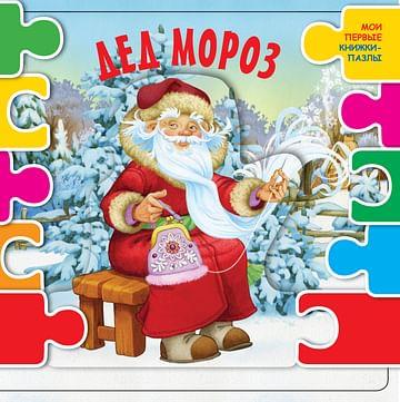 Дед Мороз (ил. В.Шварова и Е.Алмазовой) Артикул: 51622 АСТ .