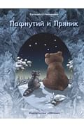 Облака.Пафнутий и Пряник (6+) Артикул: 66062 Другие издательства Шляпникова Е.