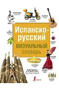 Испанско-русский визуальный словарь Артикул: 66165 АСТ .