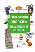 Итальянско-русский визуальный словарь Артикул: 66166 АСТ .