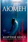Люмен (#3) Артикул: 66209 Эксмо Коул К.