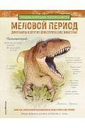 Меловой период. Динозавры и другие доисторические животные Артикул: 66296 Эксмо