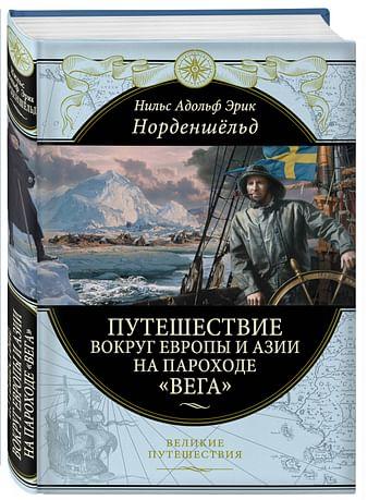 """Путешествие вокруг Европы и Азии на пароходе """"Вега"""" в 1878-1880 годах Артикул: 52980 Эксмо Норденшельд А."""