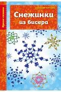 Снежинки из бисера Артикул: 428 Эксмо Черткова А.В.