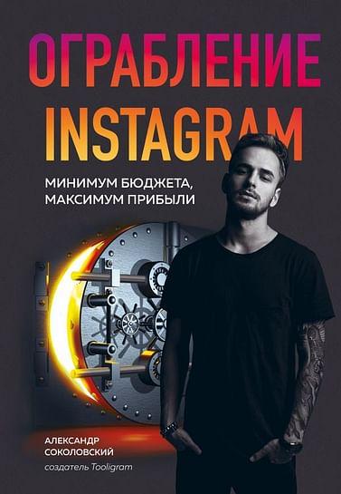 Ограбление Instagram. Минимум бюджета, максимум прибыли. Артикул: 62513 Эксмо Соколовский А.
