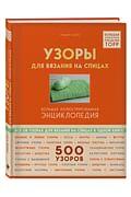 Узоры для вязания на спицах. Большая иллюстрированная энциклопедия ТOPP Артикул: 54341 Эксмо Клёс Л.