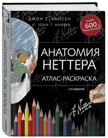 Анатомия Неттера: атлас-раскраска. Артикул: 54410 Эксмо Хансен Д.