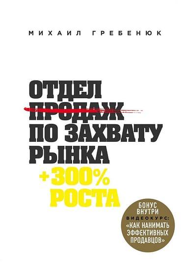 Отдел продаж по захвату рынка. Артикул: 41152 Эксмо Гребенюк М.