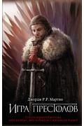 Игра престолов Артикул: 60301 АСТ Мартин Д.