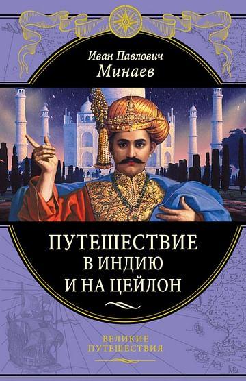 Путешествие в Индию и на Цейлон Артикул: 55903 Эксмо Сапожников В.В.