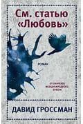 """См. статью """"Любовь"""" Артикул: 68558 Эксмо Гроссман Д."""