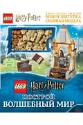 LEGO Harry Potter. Построй волшебный мир (+ набор из 101 элемента) Артикул: 69210 Эксмо , Лебедева П.Г.