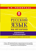 Русский язык на отлично. Упражнения и комментарии Артикул: 69422 АСТ Розенталь Д.Э.