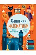 Школа волшебства: тренируем математические навыки Артикул: 69524 Эксмо
