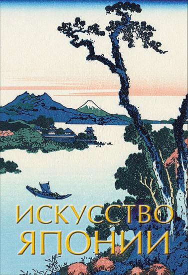 Искусство Японии Артикул: 63830 АСТ Баженов В.М.
