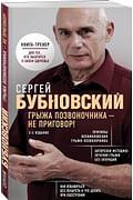 Грыжа позвоночника - не приговор! 2-е издание Артикул: 59172 Эксмо Бубновский С.М.