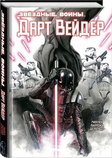 Звёздные Войны. Дарт Вейдер. Полное издание. Артикул: 60700 Эксмо Гиллен К.