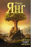 Срубить дерево Артикул: 70099 АСТ Янг Р.