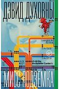 Мисс Подземка Артикул: 62133 Фантом-пресс Духовны Д.