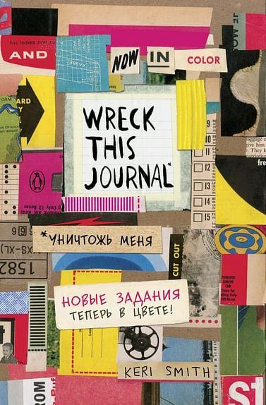 Цветной уничтожь меня. Блокнот с новыми заданиями (англ.назв. Wreck this journal). Артикул: 51336 Эксмо Смит К.
