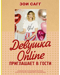 Девушка Online приглашает в гости. Артикул: 63739 АСТ Сагг Зои