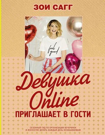Девушка Online приглашает в гости Артикул: 63739 АСТ Сагг Зои