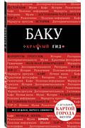 Баку. 2-е изд., испр. и доп. Артикул: 65592 Эксмо Сахарова А.К.